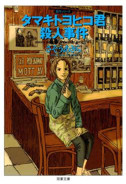 タマキトヨヒコ君殺人事件-電子書籍