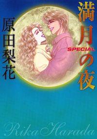 満月の夜 SPECIAL