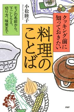 クッキング前に知っておきたい料理のことば モノの名前から、下ごしらえ、切り方、味覚まで-電子書籍