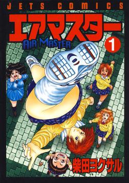 エアマスター 1巻-電子書籍