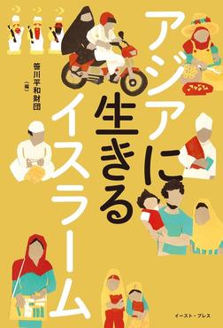 アジアに生きるイスラーム-電子書籍