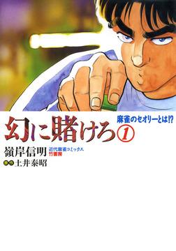 幻に賭けろ (1)-電子書籍