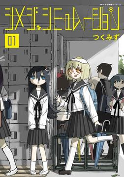 シメジ シミュレーション 01-電子書籍