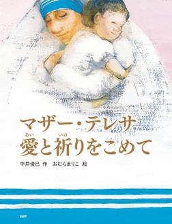 マザー・テレサ 愛と祈りをこめて-電子書籍