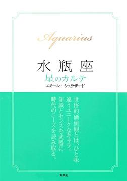 【2015~17年対応】水瓶座 星のカルテ【電子特別版】-電子書籍