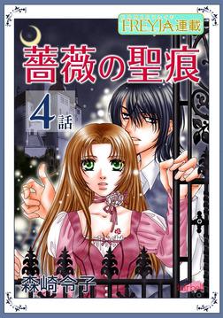 薔薇の聖痕『フレイヤ連載』 4話-電子書籍