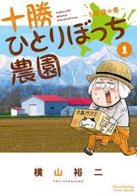 十勝ひとりぼっち農園(1)【期間限定 無料お試し版】
