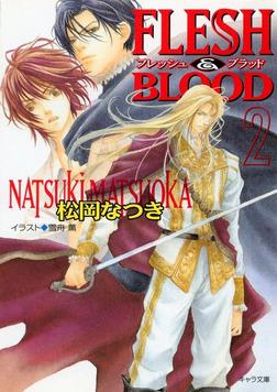 FLESH & BLOOD2-電子書籍