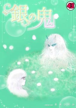 銀の鬼(43)-電子書籍