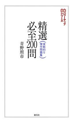 将棋パワーアップシリーズ 精選必至200問 実戦的な傑作問題集-電子書籍