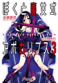 ぼくと魔女式アポカリプス3 Nightmare Crimson Form