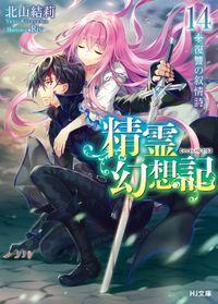 精霊幻想記 14.復讐の叙情詩 通常版