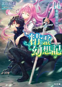 精霊幻想記 14.復讐の叙情詩 通常版-電子書籍