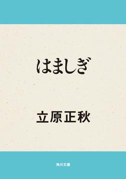 はましぎ-電子書籍