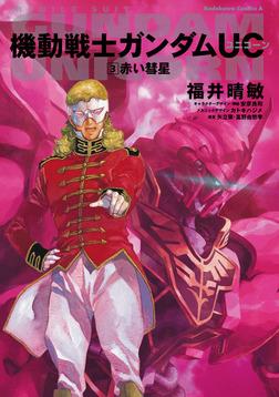 機動戦士ガンダムUC3 赤い彗星-電子書籍
