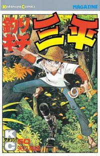 釣りキチ三平(50)