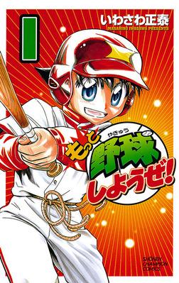 もっと野球しようぜ! 1-電子書籍