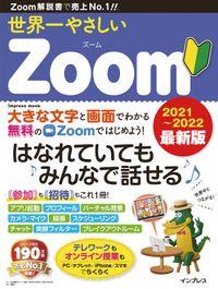 世界一やさしいZoom 2021~2022 最新版