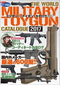ミリタリー・トイガン・カタログ2017(三才ムック)