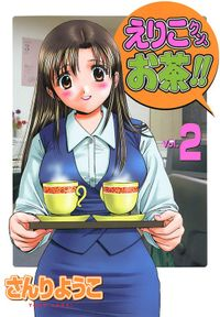 えりこクンお茶!!(2)