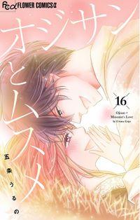 オジサンとムスメ【マイクロ】(16)