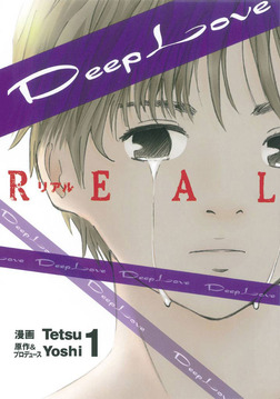 Deep Love REAL(1)-電子書籍