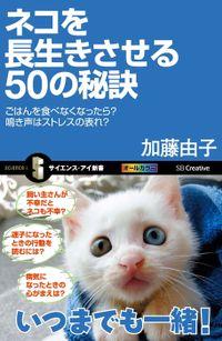 ネコを長生きさせる50の秘訣 ごはんを食べなくなったら?鳴き声はストレスの表れ?