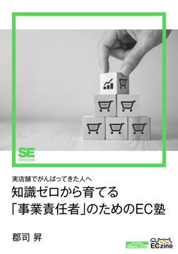 知識ゼロから育てる「事業責任者」のためのEC塾(ECzine Digital First)-電子書籍