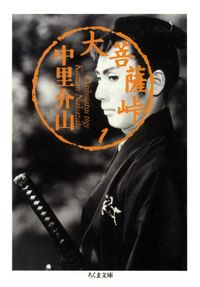 大菩薩峠(1)