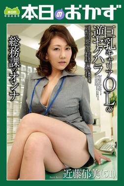 総務課のオンナ巨乳キャリアOLの逆セクハラ 近藤郁美 本日のおかず-電子書籍