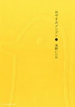 おやすみプンプン(1)-電子書籍