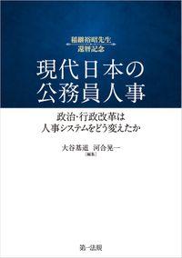 現代日本の公務員人事――政治・行政改革は人事システムをどう変えたか(第一法規)