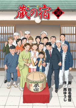蔵の宿 50巻-電子書籍