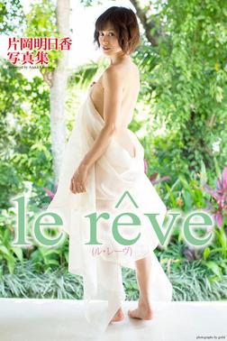『le reve』 片岡明日香 デジタル写真集-電子書籍