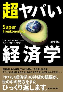 超ヤバい経済学-電子書籍