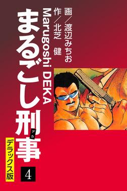まるごし刑事 デラックス版(4)-電子書籍