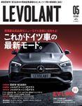 ル・ボラン2021年5月号 Vol.530
