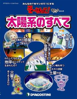 そーなんだ! おもしろテーマシリーズ 「太陽系のすべて」-電子書籍