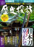 歴史探訪 vol.7 (ホビージャパン19年11月号増刊 )
