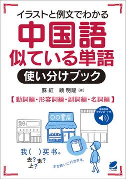 中国語似ている単語使い分けブック[音声DL付]-電子書籍
