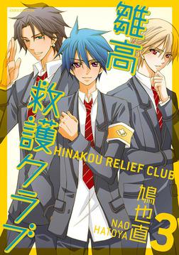 雛高 救護クラブ(3)-電子書籍
