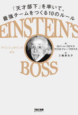 EINSTEIN'S BOSS アインシュタインズ・ボス 「天才部下」を率いて、最強チームをつくる10のルール-電子書籍