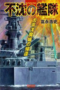 不沈の艦隊 太平洋魔城の帰還