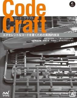 Code Craft エクセレントなコードを書くための実践的技法-電子書籍