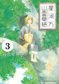 星河万山霊草紙 分冊版(3)