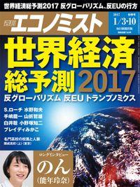 週刊エコノミスト (シュウカンエコノミスト) 2017年01月03・10日合併号