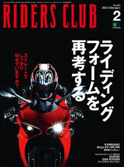 RIDERS CLUB 2021年2月号 No.562-電子書籍