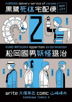 黒鷺死体宅配便スピンオフ 松岡國男妖怪退治(2)-電子書籍
