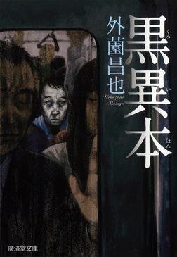 黒異本-電子書籍