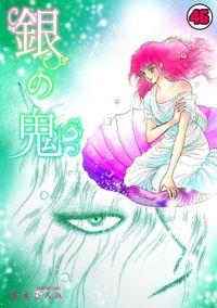 銀の鬼(46)